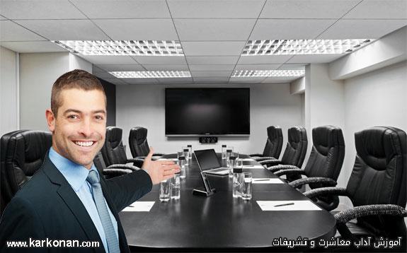 در جلسات کاری چگونه باشیم؟ (آداب حضور در جلسات کاری)