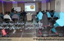 آموزش شرح وظایف پرسنل خدمات بیمارستان ( نیروهای خدماتی بیمارستان )