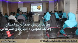 آموزش-شرح-وظایف-پرسنل-خدمات-بیمارستان-(نیروهای-خدماتی-بیمارستان)