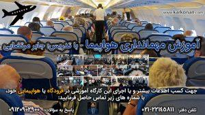 آموزش مهمانداری هواپیما