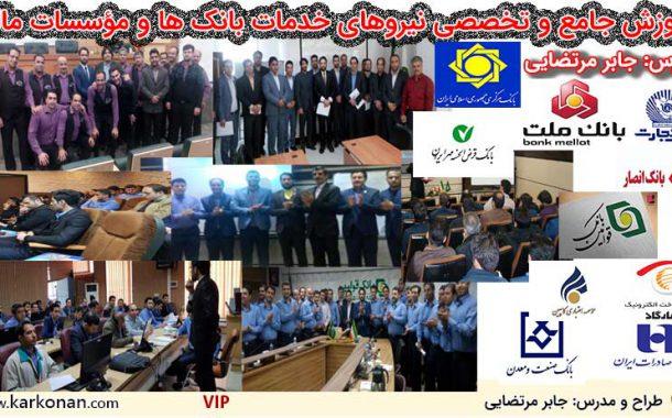 آموزش کامل نیروهای خدمات بانک و مؤسسات مالی VIP (آبدارچی و نظافتچی بانک ها)