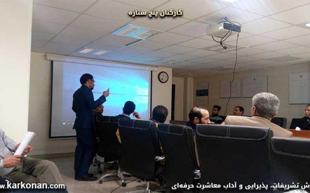 آموزش پیشخدمت اداری فوق حرفهای (آموزش پیشخدمتی)