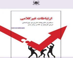 کتاب ارتباطات غیرکلامی - انتشارات کارگزار روابط عمومی