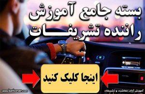 آموزش راننده تشریفات