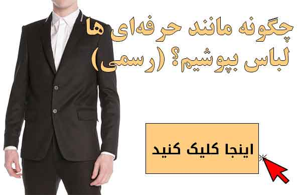 چگونه لباس بپوشیم ؟ (رسمی - ویژه آقایان)