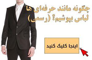 برای اینکه بدانید چگونه لباس بپوشید لطفاً اینجا کلیک کنید
