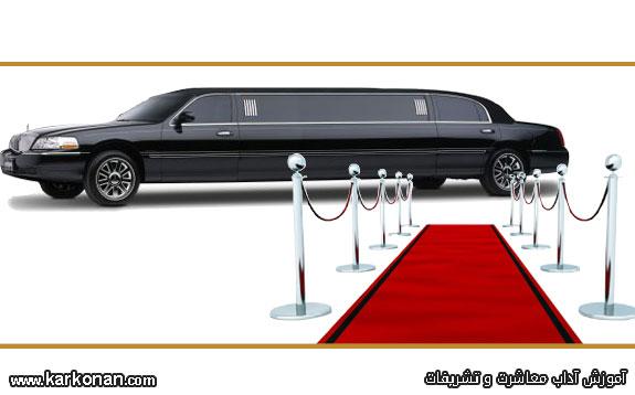 تشریفات-حمل-و-نقل و نحوه استقبال از مهمان