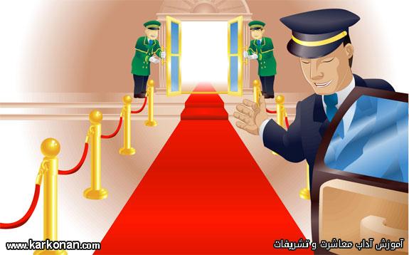 مهمترین آداب میزبان بودن (استقبال،بدرقه) در مهمانی های رسمی کدامند؟