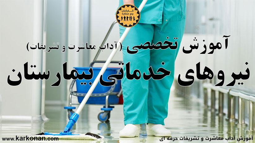 خدماتی-بیمارستان-2