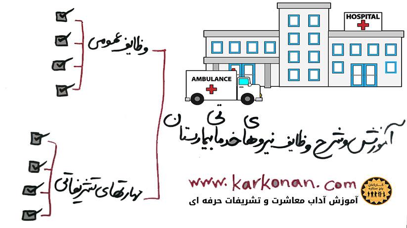 آموزش شرح وظایف پرسنل خدمات بیمارستان (نیروهای خدماتی بیمارستان)