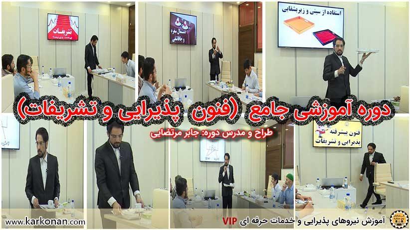 دوره آموزشی جامع فنون پذیرایی و تشریفات (VIP-فوق العاده)
