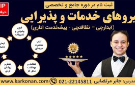 ثبت نام دوره آموزش خدمات و پذیرایی تهران -VIP (آبدارچی و نظافتچی)
