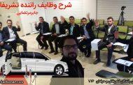 شرح وظایف راننده تشریفات شرکت، ادارات (وظایف راننده)