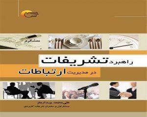 کتاب راهبرد تشریفات در مدیریت ارتباطات - انتشارات مرسل