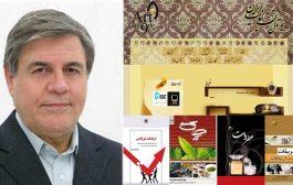 دکتر علی محمد بیدارمغز -سایت و کتابهای استاد علی محمد بیدارمغز