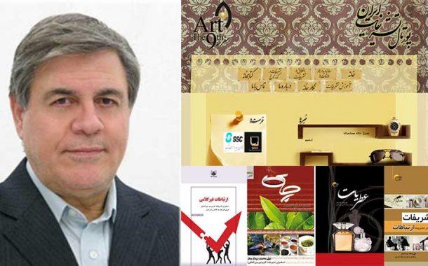 رزومه استاد علی محمد بیدارمغز | سایت کتابهای استاد علی محمد بیدارمغز + اینستاگرام