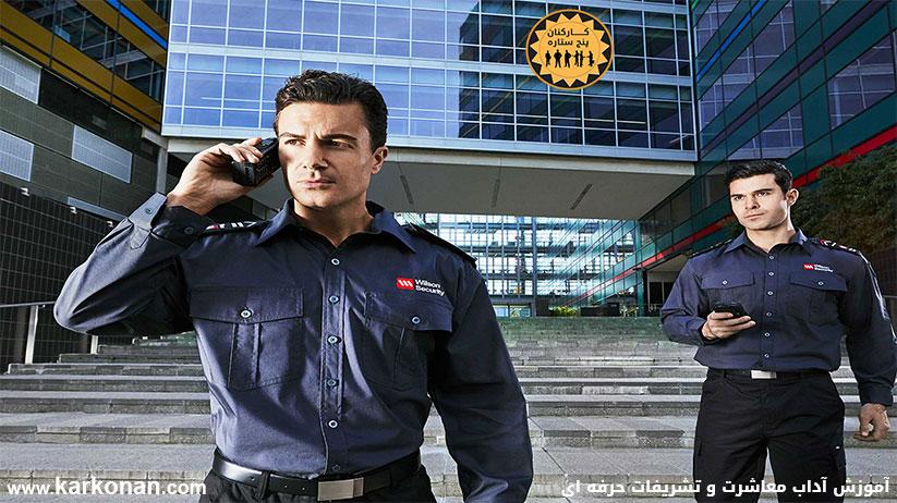 شرح وظایف انتظامات، نگهبانی، حراست و حفاظت