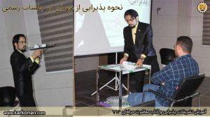 پذیرایی از مهمان رسمی در جلسات- نحوه، آداب و اصول پذیرایی رسمی