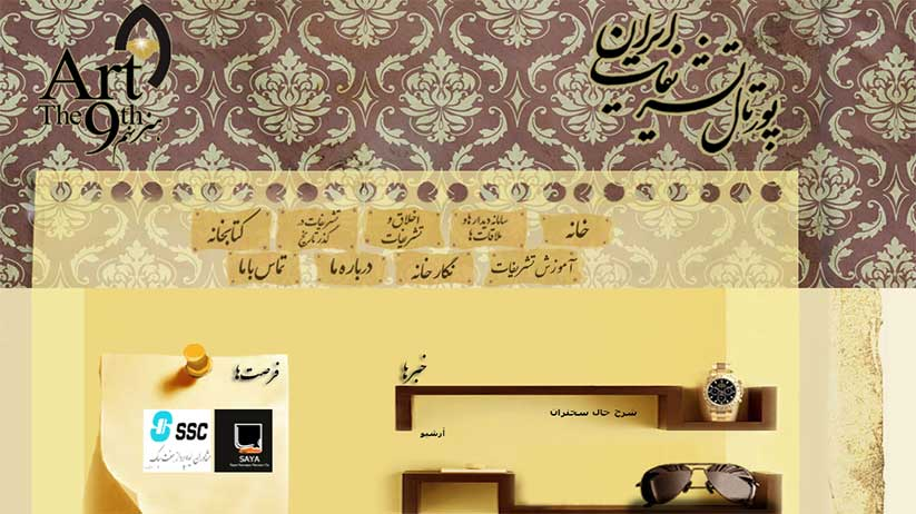 پورتال-تشریفات-ایران
