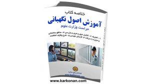 دانلود کتاب-آموزش-اصول-نگهبانی-حراست-(حفاظت-فیزیکی)