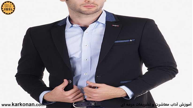 چگونه مانند مردان حرفه ای، لباس ( کت و شلوار ) رسمی بپوشیم؟