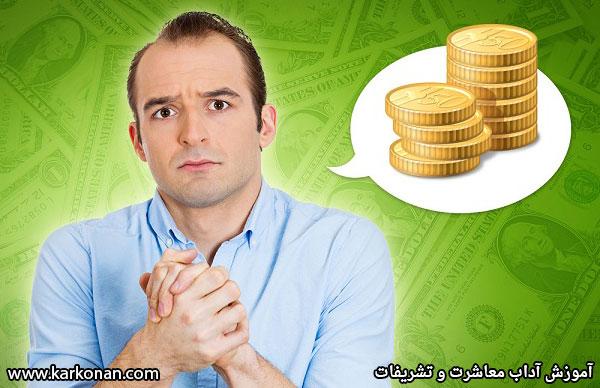 چگونه درخواست افزایش حقوق دهیم؟
